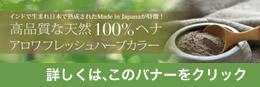 美容室で使用する天然100%ヘナ、アロワフレッハーブカラー